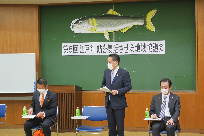 第5回江戸前鮎を復活させる地域協議会
